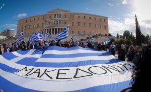 Νέα συγκέντρωση κατά της Συμφωνίας των Πρεσπών το μεσημέρι έξω από τη Βουλή