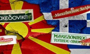 Άγριος τσακωμός Ελλήνων & Σκοπιανών στη Γερμανία: «Κατεβάστε τώρα την επιγραφή – Η Μακεδονία είναι Ελληνική – Είστε Έλληνες;»
