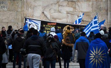 «Έπος»: Το νέο κόμμα που γεννήθηκε στα συλλαλητήρια κατά της Συμφωνίας των Πρεσπών