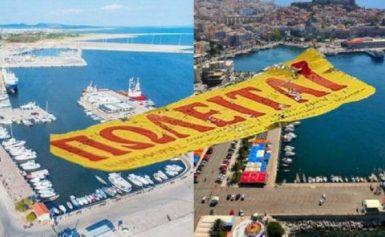 Μετά τον Πειραιά-Θεσσαλονίκη: Ξεπουλάνε άλλα 10 λιμάνια. Πρώτα στη λίστα Αλεξανδρούπολη και Καβάλα