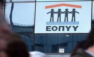 ΕΟΠΥΥ: Πάνω από 15 εκατομμύρια πλήρωσαν οι ασφαλισμένοι για επισκέψεις