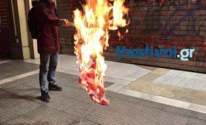 Μέλη της ΚΝΕ έκαψαν αμερικανική σημαία έξω από το προξενείο στη Θεσσαλονίκη