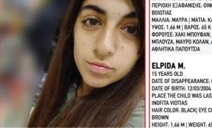 Βρέθηκε η 15χρονη Ελπίδα που είχε εξαφανιστεί στα Οινόφυτα