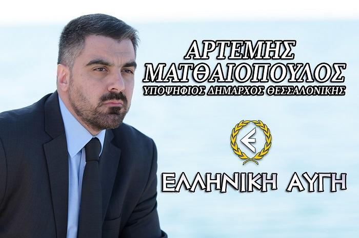 Αρτέμης Ματθαιόπουλος: Υποψήφιος Δήμαρχος Θεσσαλονίκης με την Ελληνική Αυγή