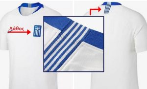 Έβγαλαν τον σταυρό από την σημαία στην μπλούζα της Εθνικής Ελλάδος