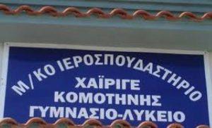 Κλείνουν τα ιεροσπουδαστήρια στη Θράκη: Άλλο ένα πάγιο αίτημα της Τουρκίας ικανοποιεί η κυβέρνηση..