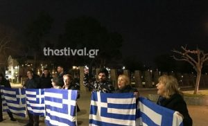 Θεσσαλονίκη: Διαμαρτυρία για τη Μακεδονία σε εκδήλωση με ομιλήτρια την Αχτσιόγλου