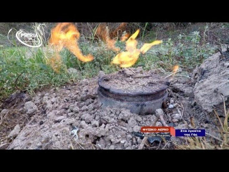 Πιερία: «Φλέβα» φυσικού αερίου στα έγκατα της γης – Η φλόγα καίει επί 22 χρόνια EIKONEΣ-ΒΙΝΤΕΟ