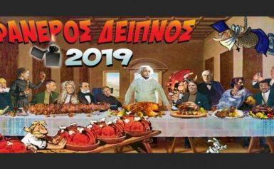 Προκαλεί η Ένωση Αθέων: Διοργανώνει πάρτι κρεατοφαγίας την Μ. Παρασκευή