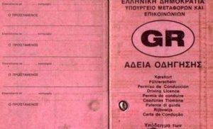 Διπλώματα οδήγησης Παράβολο 113 ευρώ και ξανά εξετάσεις για χιλιάδες οδηγούς