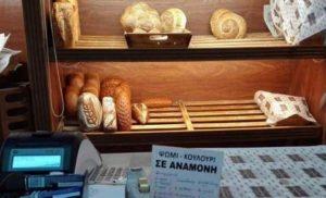 Πολίτες της Κοζάνης πληρώνουν μαζί με το δικό τους ψωμί, ένα ακόμη για όσους δεν έχουν να αγοράσουν!