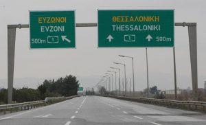 Κλειστό τμήμα της εθνικής οδού Αθηνών – Θεσσαλονίκης την Τετάρτη