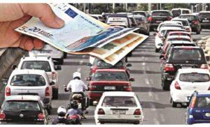 Τέλη κυκλοφορίας: Πριν από το Πάσχα η τροπολογία για την πληρωμή τελών κυκλοφορίας με τον μήνα