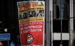 Πρωτομαγιά 2019: Συλλαλητήρια σε Αθήνα και Θεσσαλονίκη – Ποιοι δρόμοι θα είναι κλειστοί