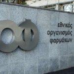 Προσοχή: Ο ΕΟΦ ανακαλεί γνωστό αντιπυρετικό