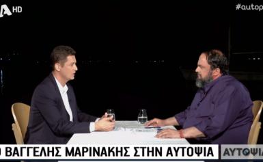 Μαρινάκης: Ο κ. Τσίπρας και το επιτελείο του είχαν βάλει σκοπό της ζωής τους να κλείσει το Mega