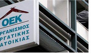 Πώς θα επιδοτηθούν οι δόσεις δανείων του πρώην ΟΕΚ – Τι προβλέπει τροπολογία