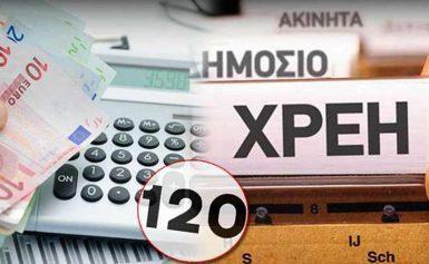 120 δόσεις: Τελευταία ευκαιρία για τα χρέη στην Εφορία