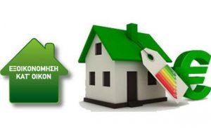 «Εξοικονόμηση Κατ' Οίκον ΙΙ»: Δείτε αν δικαιούστε επιδότηση για ενεργειακές παρεμβάσεις