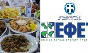 ΕΦΕΤ: Τι πρέπει να προσέχετε όταν τρώτε εκτός σπιτιού