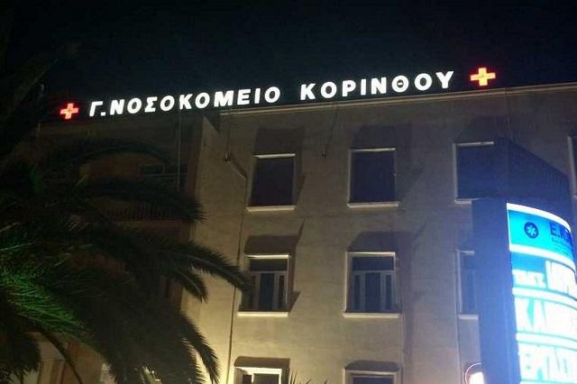 Ρομά έκαναν «λαμπόγυαλο» νοσοκομείο στην Κόρινθο
