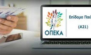 ΟΠΕΚΑ – Επίδομα παιδιού Α21: Πότε πληρώνεται η τέταρτη δόση