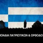 «Όχι στην ισλαμοποίηση της Ελλάδος»: Η Ομοσπονδία Πατριωτικών – Ορθοδόξων Σωματείων καλεί όλους τους Έλληνες στο συλλαλητήριο στην Αθήνα