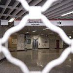 Κλειστός θα είναι από τις 10 σήμερα το πρωί ο σταθμός του Μετρό ΠΑΝΕΠΙΣΤΗΜΙΟ με εντολή της Ελληνικής Αστυνομίας